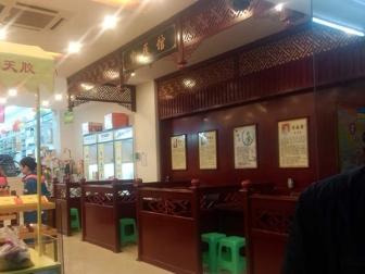 南京中药馆展柜设计