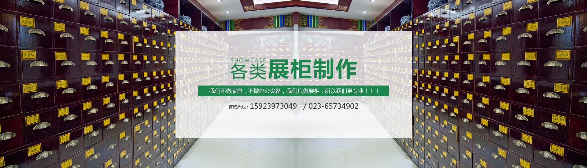 重庆展柜设计