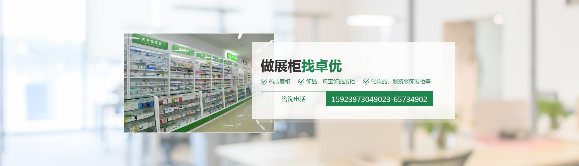 重庆展柜定制厂家